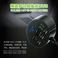 USB Hub全能王广告发光logo多功能音麦COMBO读卡器分线器集线器