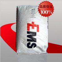 PA66瑞士EMS(中国总代理商)