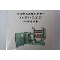 昌盛橡胶机械厂(在线咨询)、南京二辊压延机、二辊压延机厂