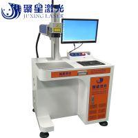 深圳五金不锈钢激光打标机金属制品激光刻字机