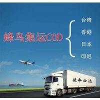 深圳电商小包到台湾代收货款COD跨境电商包全岛派件