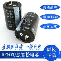 康富松牛角电解电容470uf/450v大功率电源专用、牛角电解电容生产厂家