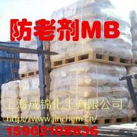 供应橡胶防老剂MB