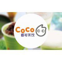 西安能加盟coco奶茶吗