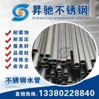 供应304薄壁卡压式饮用水管|昇驰不锈钢水管DN20薄壁水管