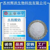 批发供应/水杨酸钠/标准54-21-7/高含量99%/纯粉原料/品质保证
