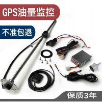 货车GPS油量监控系统车载油耗监控检测GPS定位器