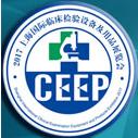 CEEP 2017上海国际临床检验设备及用品展览会