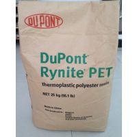 pet 美国杜邦 530HTE BK503 45%玻璃矿物增强 PET 工程原料