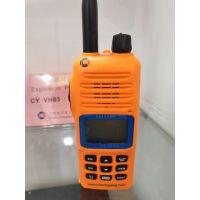 驰洋 CY-VH06 船用防爆对讲机 化工对讲机 甚高频电话 T4等级 CCS证书