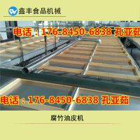广东省腐竹机械设备 鑫丰腐竹油皮机生产视频 小型全自动腐竹机厂家