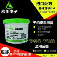 宏川锡膏无铅中温焊锡膏 含银0.4环保焊锡膏 厂家直销批发
