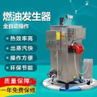 旭恩全自动蒸发量60kg/h燃油蒸汽锅炉/燃油蒸汽发生器