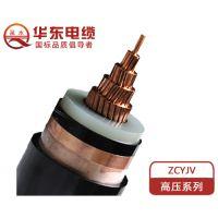 郑州华东电缆品牌现货销售国标ZCYJV电力电缆值得信赖