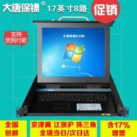 大唐保镖 HL-1708 KVM切换器 8口 USB 切换器 17寸