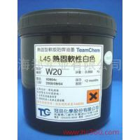 冠品L45Y11/H12黄色热固型FPCB软板油墨