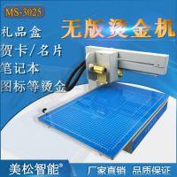 美松智能MS-3025无版数码烫金机|贺卡名片皮革等金箔打印|热转印机
