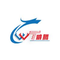深圳威腾自动化设备有限公司