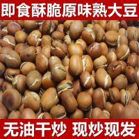 散装炒货 炒大豆 干炒蚕豆 炒胡豆 原味熟大豆休闲零食产地批发