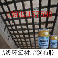 石家庄碳布胶厂家13932157590