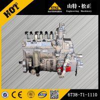 全国供应小松柴油泵pc400-7-8喷油泵总成6738-71-1110 日本原装进口 质优价廉