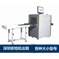 深圳X光过包用安检机及金属安检门出租