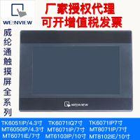 威纶触摸屏TK6071IP 威纶通7寸触摸屏