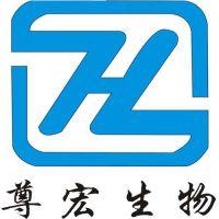 山东尊宏生物科技有限公司