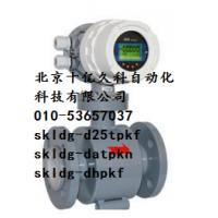 V锥流量计SKLGV-SAP1北京十亿久科公司