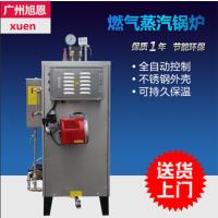 旭恩低压80KG燃气蒸汽发生器厂家