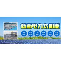 核新电力太阳能尖端科技着眼国际 拥抱产业变局