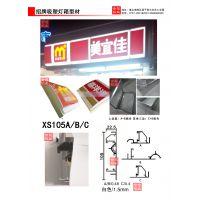 厂家定制 分体吸塑型材 吸塑招牌灯箱型材 连锁超市专用