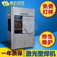 三轴透明塑料激光焊接机车灯滤清器熔接设备