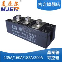 全新双向可控硅模块 晶闸管 全控模块 MTC160A1600V II型 软启动专用