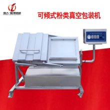 厂家供应猪蹄真空包装机鸡爪真空封口设备休闲食品封口机