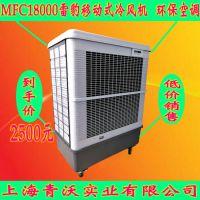 厂家直销扬州雷豹移动冷风机 商用环保空调制冷风扇
