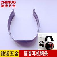 隔音耳机钢条 锰钢材质耳机钢条 五金冲压件 耳机五金配件