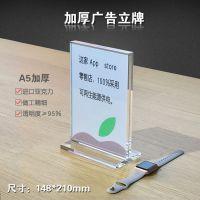 A5加厚展示牌 透明水晶台卡 手机店价格台签亚克力强磁立牌定做