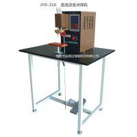 直流逆变点焊机东莞金源达厂家爆款热卖 JYD-210微电脑高频逆变