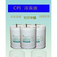 美国原装进口CPI冷冻油 CPI润滑油(合成)