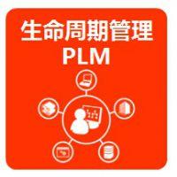 三品PLM 生命周期管理系统 专业版 介绍