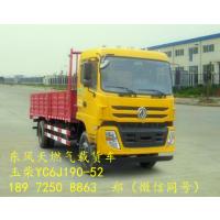 东风天燃气玉柴190马力LNG平板载货车