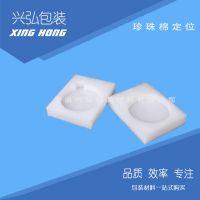 宁波供应EPE珍珠棉定位 可定做 epe珍珠棉包装材料