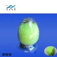 上海先芯新材料 醋酸镨