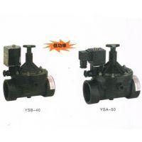 二位二通先导式塑料电磁阀YSA-25 40 50 YSB-25 40 50