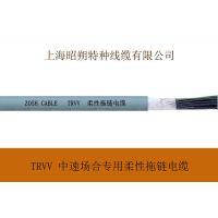 昭朔线缆TRVV拖链电缆 耐弯曲 厂家直销 价格优惠 品质保证