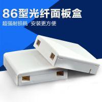 华伟86型信息桌面盒皮线光纤信双口SC型面板光纤盒入户盒