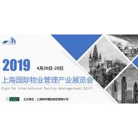 2019上海国际物业管理产业展览会