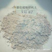 德信厂家直销铸造涂料专用高铝粉 高铝砂