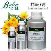 单方植物精油 野菊花精油 化妆品用香料 护手霜 护理肌肤